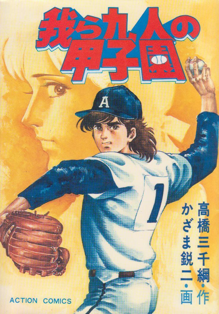 Category:野球を題材とした作品 ...