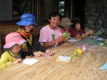 歩き人ふみの徒歩世界旅行 日本・台湾編-山の折り紙教室