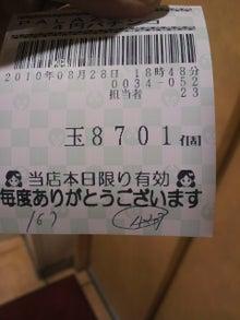 うずらの裏稼業-8701玉