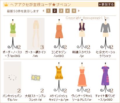 もんじゅのプペブログ-20100829_2