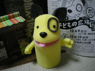 めざせ!パペッティなコミュニティアート-hiroba
