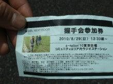 あゆ好き2号のあゆバカ日記-ガルネク握手券