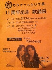 $黒木姉妹オフィシャルブログ「九州女ですが‥何か?」Powered by Ameba-IMG_8801.jpg
