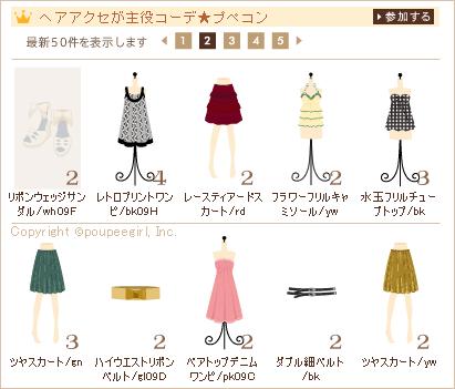 もんじゅのプペブログ-20100830_2