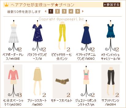 もんじゅのプペブログ-20100830_1