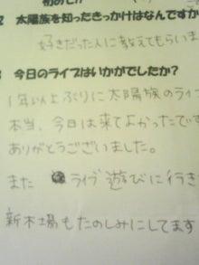 太陽族花男のオフィシャルブログ「太陽族★花男のはなたれ日記」powered byアメブロ-ゆめのかけら