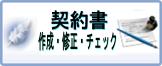 日本海・北陸の行政書士のさむらいビジネスエクスプレス!