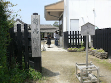 八幡池の四季-関所