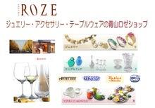 青山ロゼ・ショップのブログ