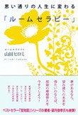 ルームセラピー 山田ヒロミのブログ