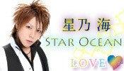 歌舞伎町【CLUB LOVE Official Blog】-【バナー】星乃海2