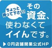 0円店舗開業公式ホームページ