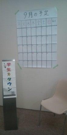NAGOYA学生タウン構想推進委員会-20100831160801.jpg