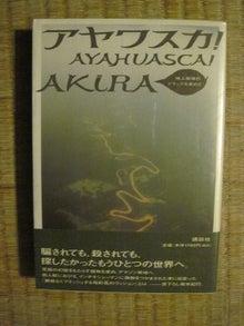 New 天の邪鬼日記-100831ayawasuka