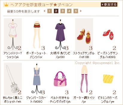 もんじゅのプペブログ-20100831_2