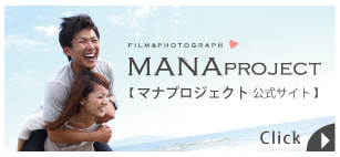 $驚きと感動を映像に・・・ MANA PROJECTのBridal Movie
