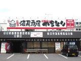 株式会社ファッズPHAD'S佐野直史-備長扇屋 岡崎六名店