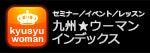 """""""0 style cafe"""" - 住宅コンシェルジュの日記 --九州ウーマンインデックス"""