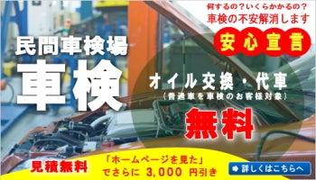 千葉市の車検 内海自動車