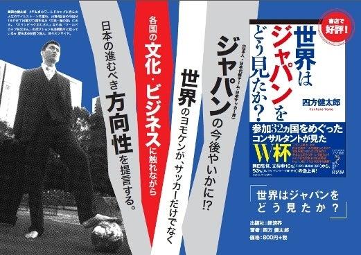 世界一蹴の旅-世界ジャパン