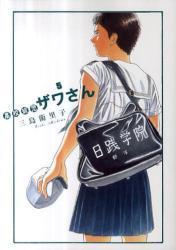 まんが栄養素-高校球児ザワさん 5巻