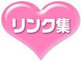 [漫画]ダンナ様は安月給-リンク集