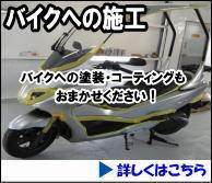 女職人が書く京都の板金屋さんのブログ☆★-バイク