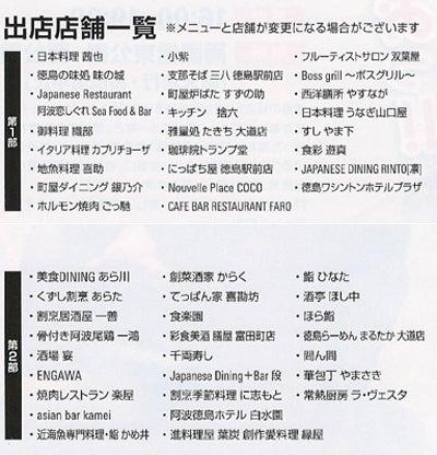 阿波尾鶏 一鴻日記-出店店舗一覧