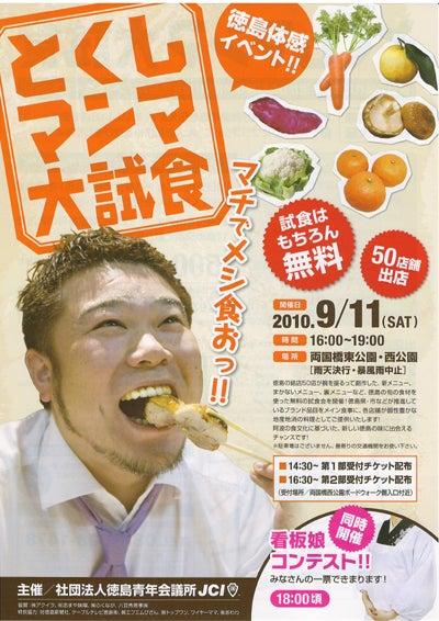 阿波尾鶏 一鴻日記-とくしマンマ大試食会