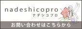 ナデシコプロオフィシャルページ