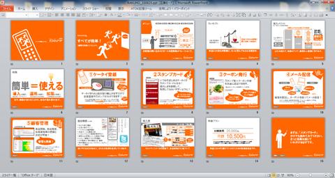 ipad パワポ pdf 変換
