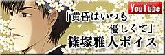「黄昏はいつも優しくて」篠塚雅人ボイス