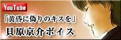 「黄昏に偽りのキスを」貝原京介