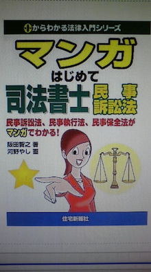 $大田区蒲田の司法書士 阪田智之の手記