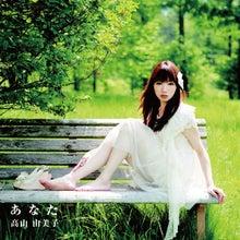 $高山由美子のオフィシャルブログ
