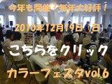 NPO法人ジャパンセラピスト協会JTAオフィシャルブログ・カラーフェスタ
