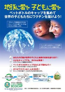$NERVA-何でもエコ・リサイクル・ボランティア相談所in広島-ecocap