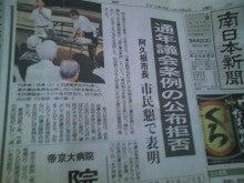 腹五鹿児島のブログ 目指せ!!  薩摩川内市の地域情報№1ブログ「  kagoshima,  JAPAN ,blog 」-CA3B09340004.jpg