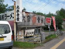 Road to SAROMAN BLUE-丸松食堂