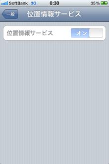 iPhone兄弟のわがままブログ