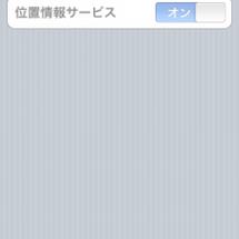 iOS4にバージョン…