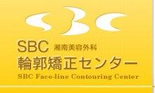 $湘南美容外科(SBC)・奥田宗央(おくだ・むねお)の輪郭矯正(骨切り)日記