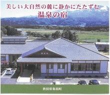 $にかほ市の整体院は口コミNo.1の自然療法整体院&ねむの丘整体コーナー-鶴泉荘