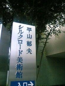 シネマ☆ウォーズ                   ~泣き虫乙女の1年戦争~-平山郁夫シルクロード美術館