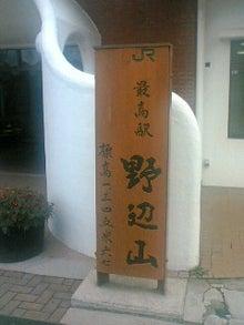 シネマ☆ウォーズ                   ~泣き虫乙女の1年戦争~-最高標高のJR駅。