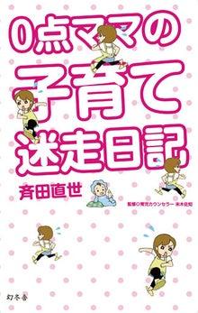 $斉田直世オフィシャルブログ「ななみ+なおよ」恋愛+ママさん応援団
