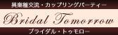 美人秘書日記(仮)-ブライダルトゥモロー