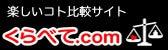 くらべて.com