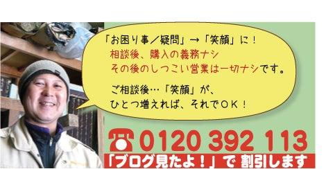 江東区 たたみ+模様替え・リフォーム 創業85年、三代目店主オオタケの「一日一笑顔」を見つけるブログ。