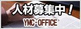 ソレルナBlog ~ YMC-OFFICE人材募集中